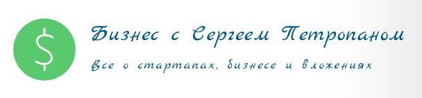 Бизнес с Сергеем Петропаном